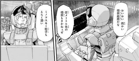 機動戦士ガンダムNT 4巻 感想 04
