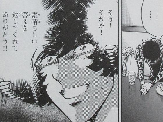 アオイホノオ 22巻 感想 00014
