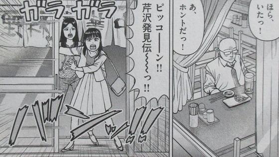 らーめん再遊記 1巻 感想 00087