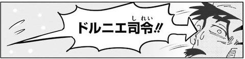 G-UNIT オペレーション・ガリアレスト 2巻 感想 00017