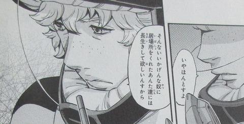 機動戦士ガンダムNT 4巻 感想 24