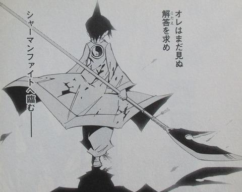 シャーマンキングzero 1巻 感想 0068