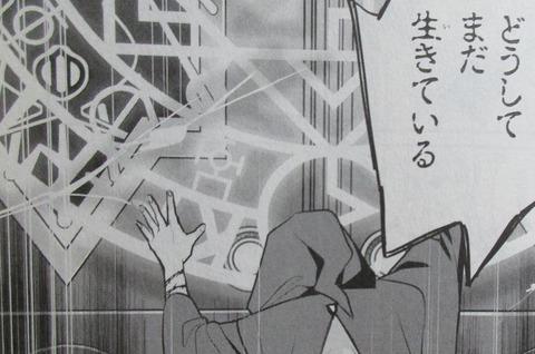魔女の下僕と魔王のツノ 14巻 感想 ネタバレ 11
