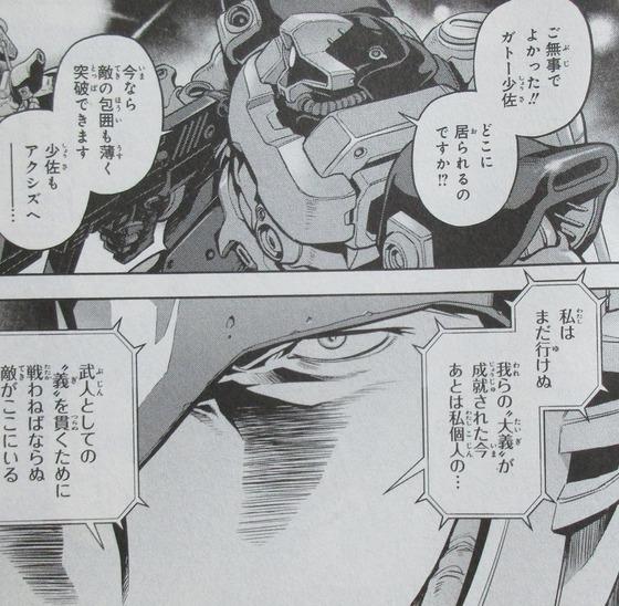 ガンダム0083 REBELLION 14巻 感想 00096