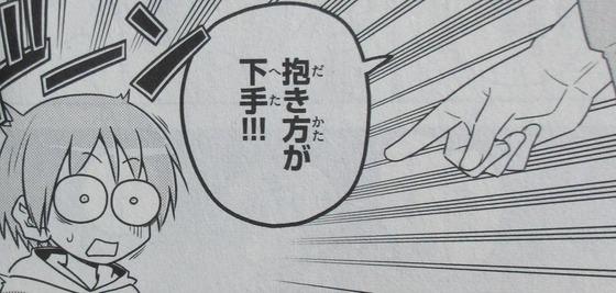 トニカクカワイイ 11巻 感想 00130