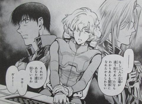 ガンダム0083 REBELLION 15巻 感想 63