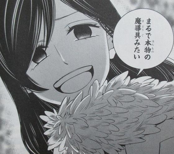 魔女の下僕と魔王のツノ 11巻 感想 00021