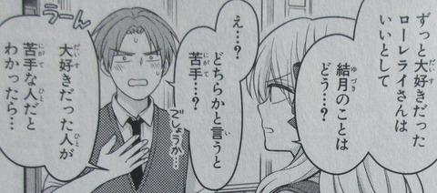 月刊少女野崎くん 13巻 感想 066