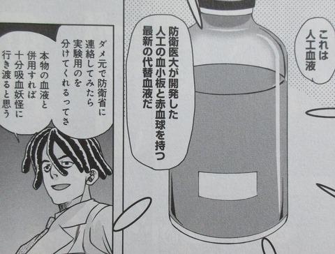 妖怪の飼育員さん 8巻 感想 00035