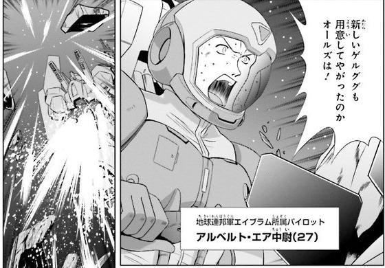 機動戦士ガンダムF90FF 2巻 感想 00005