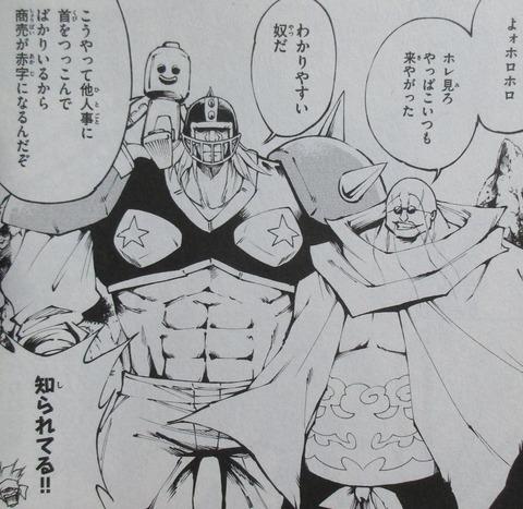 シャーマンキング レッドクリムゾン 2巻 感想 00039