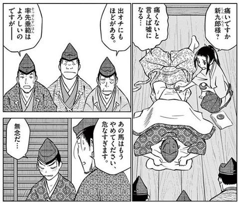 新九郎、奔る! 5巻 感想 08
