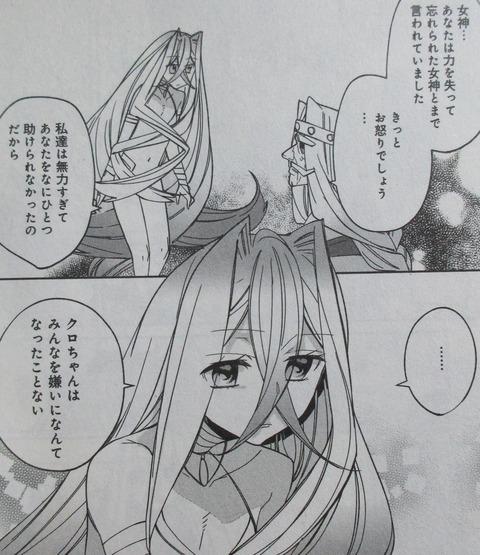 異世界ちゃんこ 5巻 感想 00068