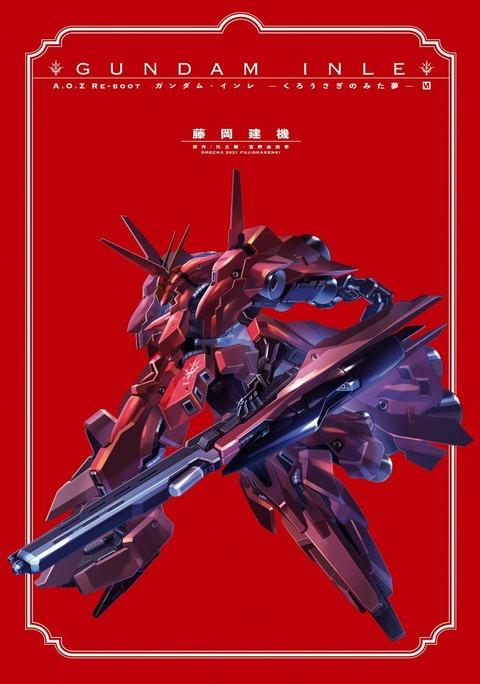A.O.Z RE-BOOT ガンダム・インレ 6巻 感想 82