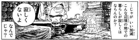 黙示録の四騎士 1巻 感想 ネタバレ 08