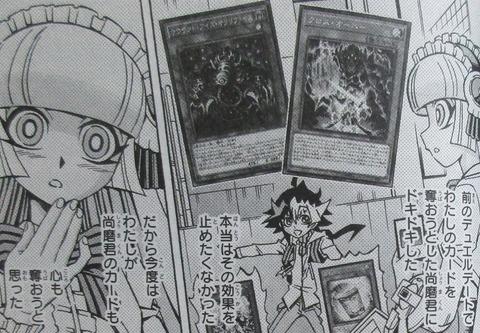 遊戯王OCGストラクチャーズ 2巻 感想 086