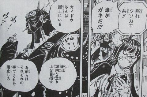 ONE PIECE 98巻 感想 32