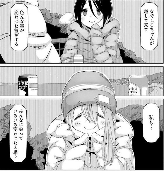 ゆるキャン 9巻 感想 00035