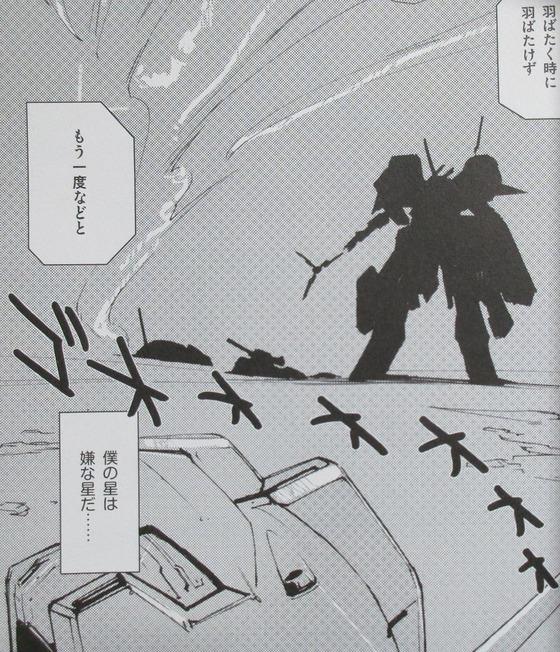 A.O.Z Re-Boot ガンダム・インレ くろうさぎのみた夢 4巻 感想 00019