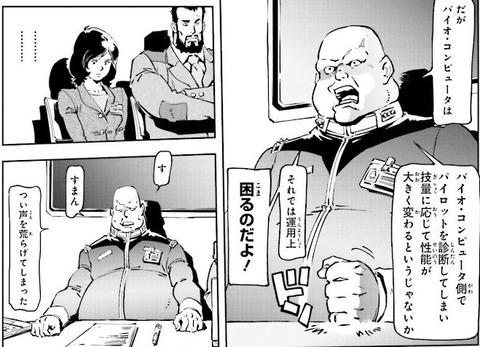 機動戦士ガンダムF91 プリクエル 1巻 感想 ネタバレ 17