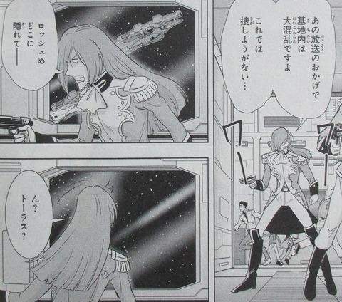 ガンダムW G-UNIT オペレーション・ガリアレスト 3巻 感想 44