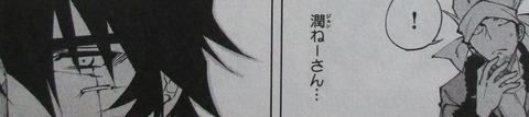 SHAMAN KING レッドクリムゾン 2巻 感想 00066