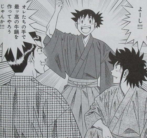 ミスター味っ子 幕末編 4巻 最終回 感想 00054