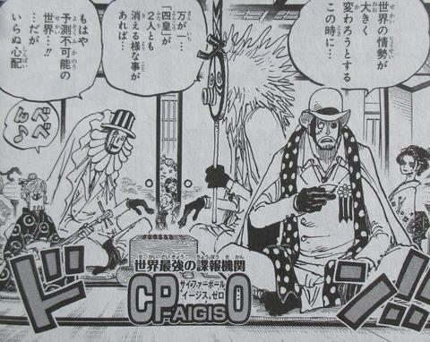 ONE PIECE 99巻 感想 ネタバレ 68