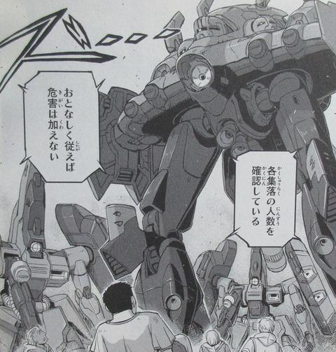 機動戦士ムーンガンダム 7巻 感想 ネタバレ 53