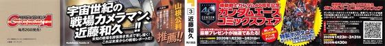 ガンダム MS戦記REBOOT 3巻 感想 最終回 00067