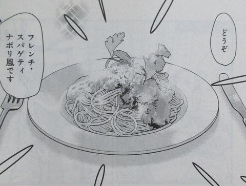 最後のレストラン 16巻 感想 33
