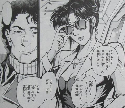 ガンダム0083 REBELLION 15巻 感想 67