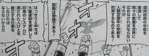 機動戦士ガンダム 閃光のハサウェイ 1巻 感想 ネタバレ