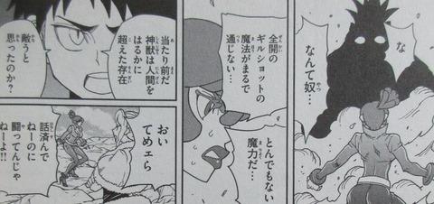 マテリアル・パズル 神無き世界の魔法使い 6巻 感想 23
