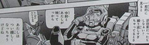 機動戦士ガンダムF91 プリクエル 1巻 感想 ネタバレ 35