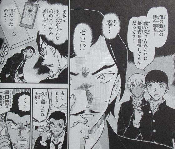 名探偵コナン 97巻 感想 00029