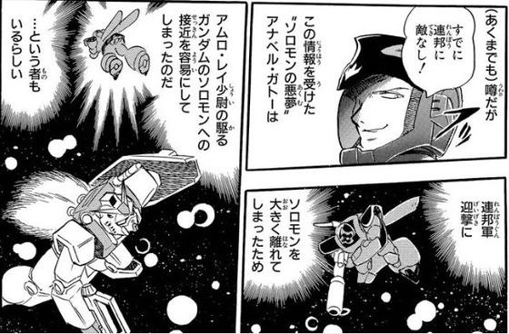 クロスボーン・ガンダム スカルハート (8)