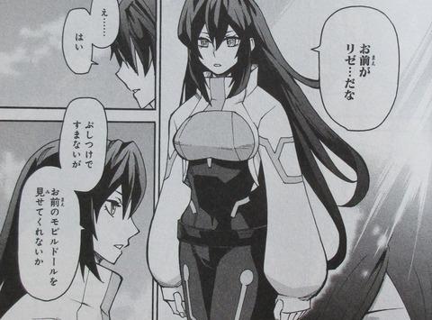 ガンダムビルドダイバーリゼ 2巻 感想 00056