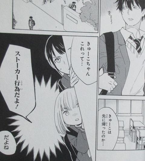 ゆらゆらQ 1巻 感想 59