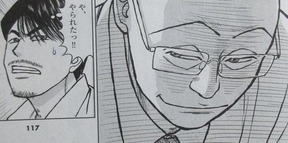 らーめん再遊記 1巻 感想 00107