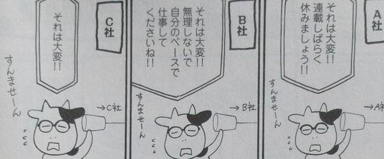 百姓貴族 6巻 感想 00003