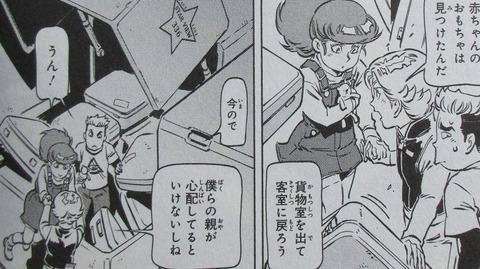 機動戦士ガンダムF91 プリクエル 2巻 感想 ネタバレ 38