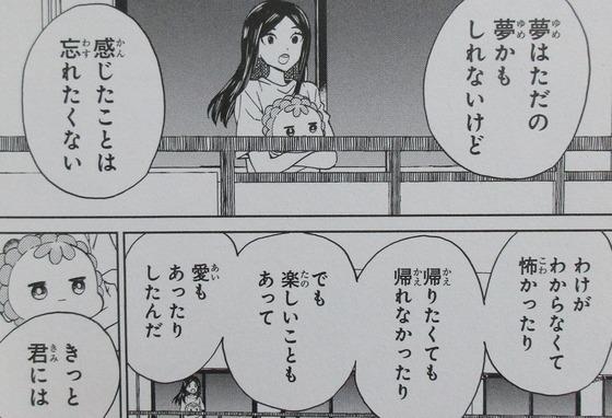 ニジとクロ 2巻 感想 00064