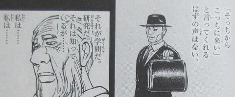 双亡亭壊すべし 18巻 感想 00030