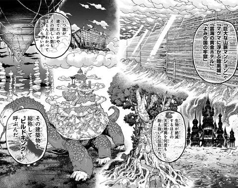 BUILD KING 1巻 感想 ネタバレ 05