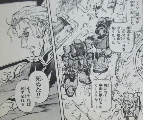 機動戦士ガンダム戦記 Lost War Chronicles 1巻 感想 92