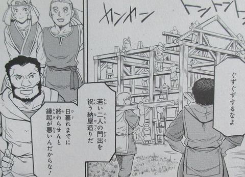 機動戦士ムーンガンダム 7巻 感想 ネタバレ 21
