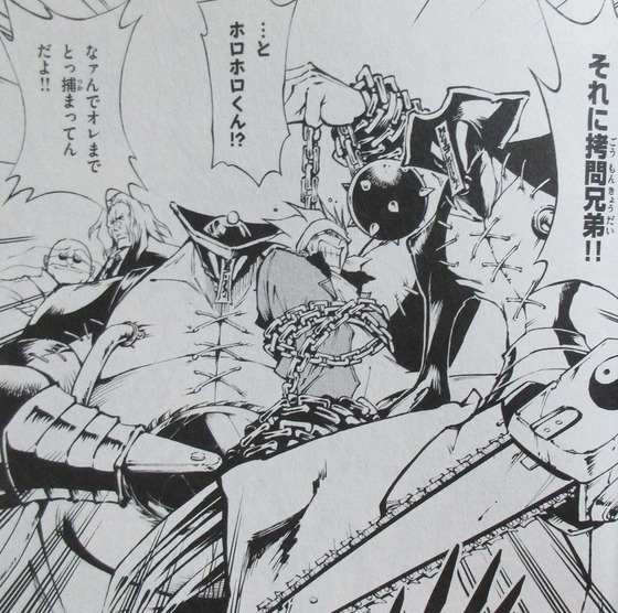 シャーマンキング レッドクリムゾン 1巻 感想 00068