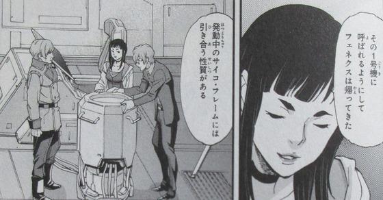 機動戦士ガンダムNT 3巻 感想 00065