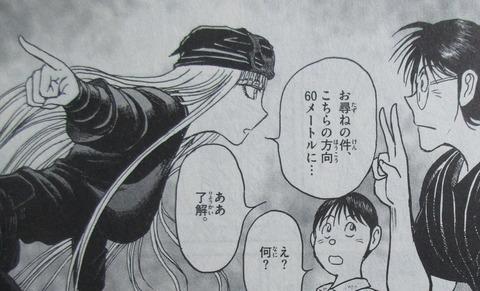 双亡亭壊すべし 25巻 最終回 感想 102